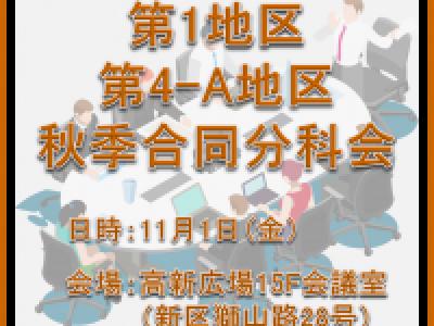 ■(終了)11/1開催 第1地区・第4-A地区秋季合同分科会