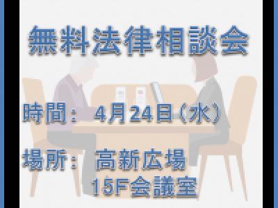 ■(終了)4/24開催 無料法律相談会