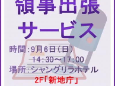■(終了)9/6開催 領事出張サービス