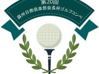 ■(終了)5/12開催 第20回蘇州日商倶楽部会長杯ゴルフコンペ①
