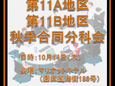 ■10/14開催 11A/B地区合同秋季分科会