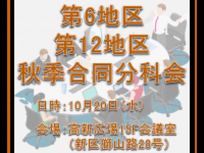 ■10/20開催 第6・12地区秋季合同分科会