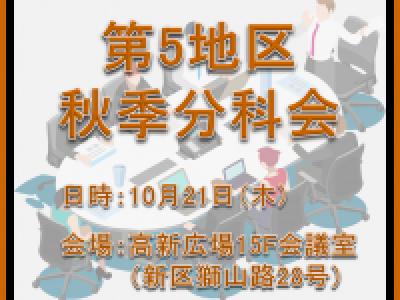 ■10/21開催 第5地区秋季分科会