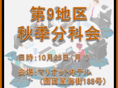 ■10/25開催 第9地区秋季分科会