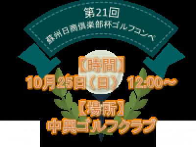 ■10/25開催 第21回蘇州日商倶楽部杯ゴルフコンペ