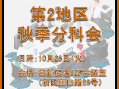 ■10/26開催 第2地区秋季分科会