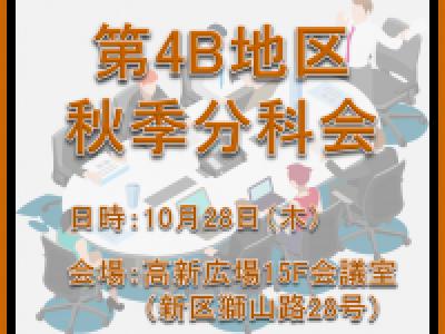 ■10/28開催 第4B地区秋季分科会