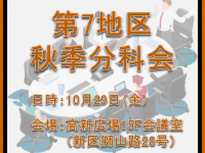 ■10/29開催 第7地区秋季分科会
