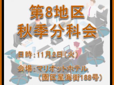 ■11/2開催 第8地区秋季分科会