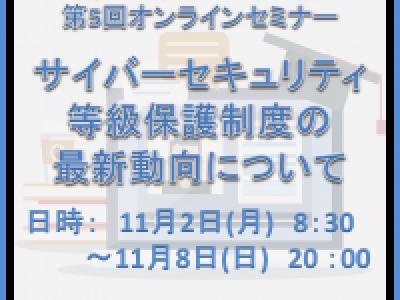 ■(終了)蘇州日商倶楽部主催 第5回オンラインセミナー「サイバーセキュリティ等級保護制度の最新動向について」