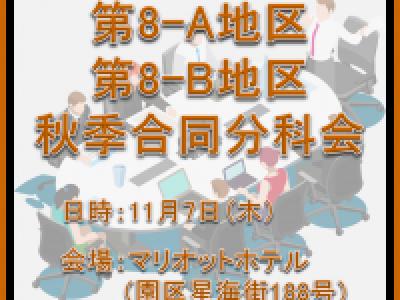 ■(終了)11/7開催 第8-A地区・第8-B地区秋季合同分科会