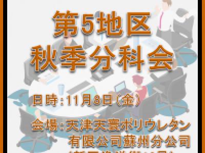 ■(終了)11/8開催 第5地区秋季分科会