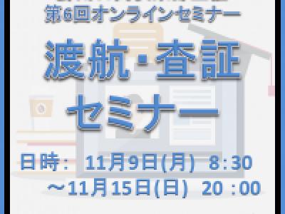 ■(終了)蘇州日商倶楽部主催 第6回オンラインセミナー「渡航・査証セミナー」