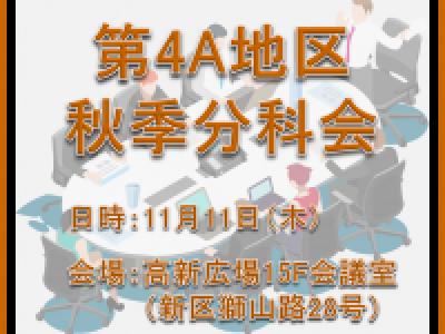■11/11開催 第4A地区秋季分科会