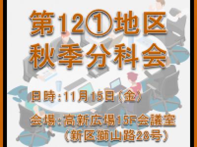 ■(終了)11/15開催 第12地区-①秋季分科会