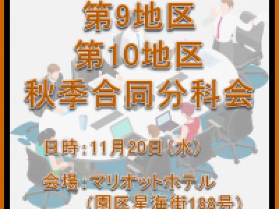 ■(終了)11/20開催 第9地区・第10地区秋季合同分科会