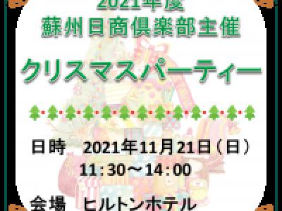■11/21開催 蘇州日商倶楽部主催クリスマスパーティー