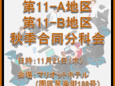 ■(終了)11/21開催 第11-A地区・第11-B地区秋季合同分科会