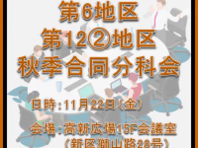 ■(終了)11/22開催 第6地区・第12地区-②秋季合同分科会