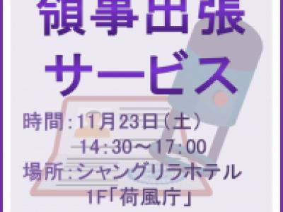■(終了)11/23開催 領事出張サービス
