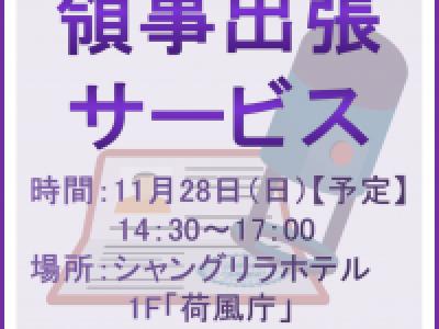 ■11/28開催 領事出張サービス
