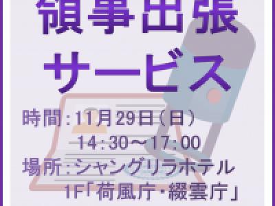 ■11/29開催 領事出張サービス