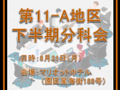 ■(終了)8/31開催 第11-A地区下半期分科会