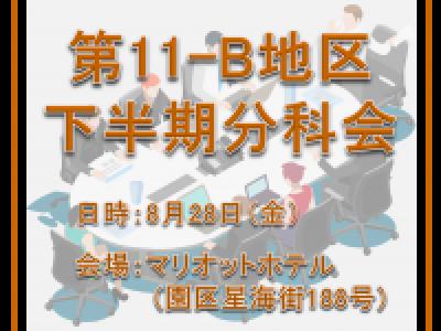 ■(終了)8/28開催 第11-B地区下半期分科会
