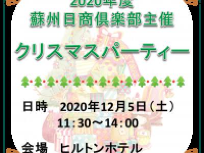 ■12/5開催 蘇州日商倶楽部主催クリスマスパーティー