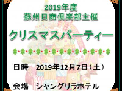 ■12/7開催 蘇州日商倶楽部主催クリスマスパーティー