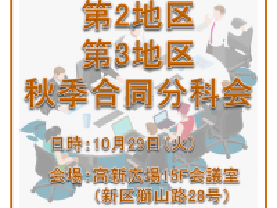 ■(終了)10/29開催 第2地区・第3地区秋季合同分科会