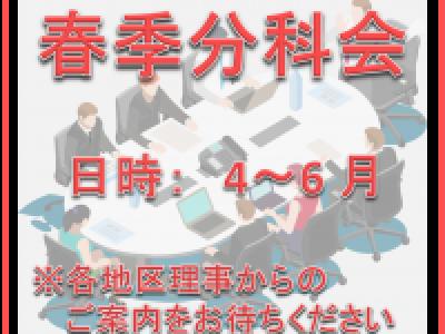 ■4~6月開催 春季分科会