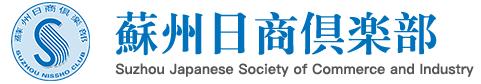 Nissho Club -蘇州日商倶楽部-