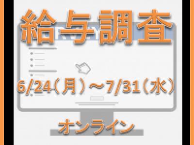 ■6/24~7/31実施 給与調査