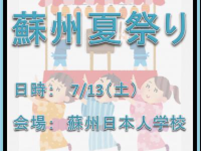 ■(終了)7/13開催 蘇州夏祭り