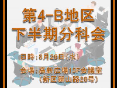■(終了)8/26開催 第4-B地区下半期分科会