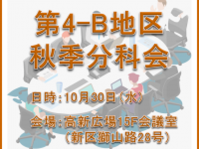 ■(終了)10/30開催 第4-B地区秋季分科会