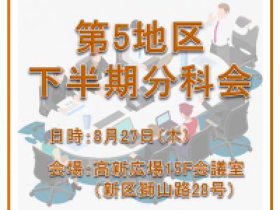 ■(終了)8/27開催 第5地区下半期分科会