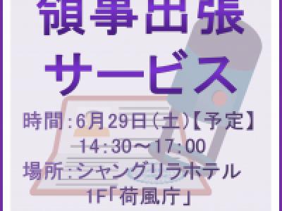 ■6/29開催(予定) 領事出張サービス