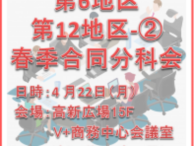 ■(終了)4/22開催 第6地区・第12地区-②春季合同分科会