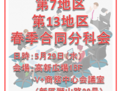 ■(終了)5/29開催 第7地区・第13地区春季合同分科会