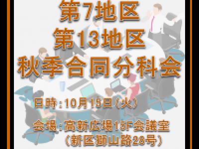 ■(終了)10/15開催 第7地区・第13地区秋季合同分科会