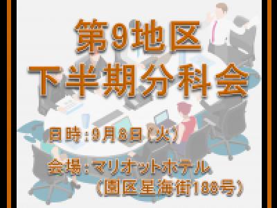 ■(終了)9/8開催 第9地区下半期分科会