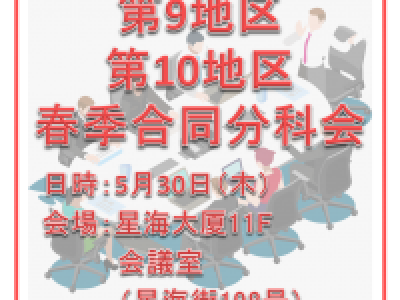 ■(終了)5/30開催 第9地区・第10地区春季合同分科会